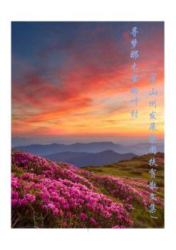 寻梦那木里的叶村(凉山州发展集团扶贫工作散文集)电子画册
