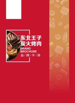 东北王子烤肉画册