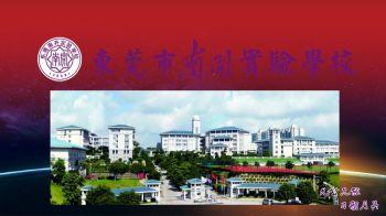20180508东莞市南开实验学校简介 新版电子刊物