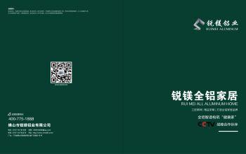 銳鎂鋁業10-6B(1)_復制 電子書制作平臺