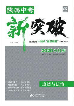 2020陕西《中考新突破》道德与法治