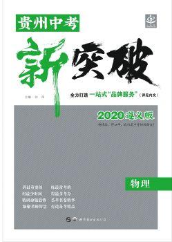 2020遵义《中考新突破》物理 电子书制作平台