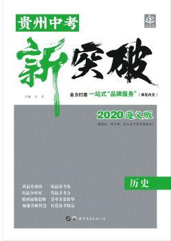 2020遵義《中考新突破》歷史,數字書籍書刊閱讀發布