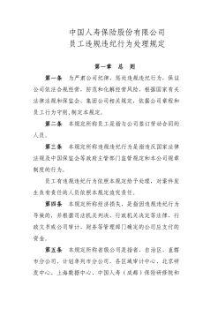 中国人寿保险股份有限公司员工违规违纪行为处理规定电子画册