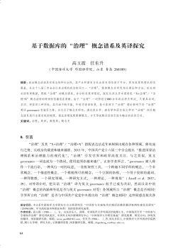 """高玉霞:基于数据库的"""" 治理"""" 概念谱系及英译探究电子书"""