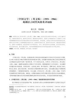 韩江洪:《中国文学》( 英文版) (1951—1966)戏剧语言时代风格英译初探电子书