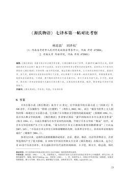 林琼磊:《源氏物语》七译本第一帖对比考察宣传画册