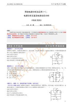 【奇点网校】《天下无考,天下无题》讲义:  等效电源分析法应用(一)-学生版电子宣传册