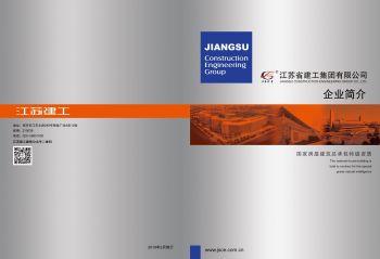 江苏建工企业简介画册2019年2月修订版