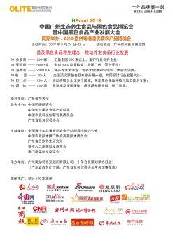 HFood 2018 中国(广州)生态养生食品与黑色食品博览会电子画册