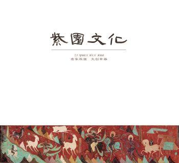 紫園文化品牌畫冊0831