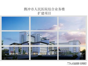 腾冲县人民医院综合业务楼扩建项目 苏黎明宣传画册