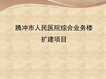 腾冲县人民医院综合业务楼扩建项目 王子刚院长电子刊物
