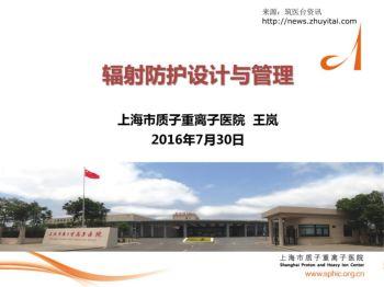 辐射防护设计与管理 上海市质子重离子医院  王岚电子宣传册