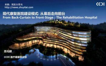 现代康复医院建设模式 从幕后走向前台 CCDI 医疗健康事业部 苏元颖电子宣传册
