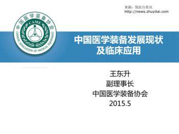 中国医学装备发展现状及临床应用 中国医学装备协会 王东升电子画册