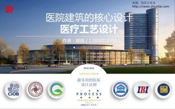 医院建筑的核心设计医疗工艺设计 香港澳华医院建筑设计咨询有限公司 郭良电子画册