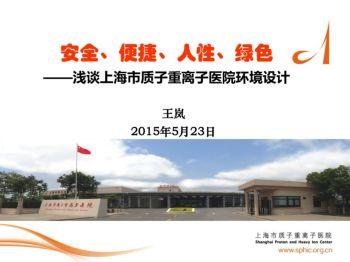 安全、便捷、人性、绿色 上海市质子重离子医院 王岚电子刊物
