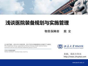 浅谈医院装备规划与实施管理 物资保障部 殷宏电子宣传册