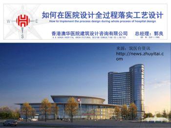 如何在医院设计全过程落实工艺设计 香港澳华医院建筑设计咨询有限公司 郭良电子画册