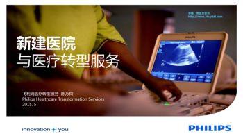新建医院与医疗转型服务 飞利浦医疗转型服务  陈万钧电子画册