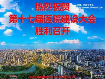 影像科室装备规划与建设 中国医学科学院北京协和医院 付海鸿电子书