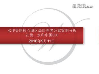 水印美国核心城区高层养老公寓案例分析 水印中国CEO 汪勇电子书
