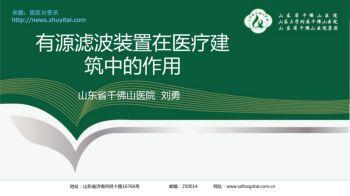 有源滤波装置在医疗建筑中的作用 山东省千佛山医院  刘勇电子刊物