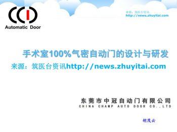 手术室100%气密自动门的设计与研发 东莞市中冠自动门有限公司 胡茂云电子画册