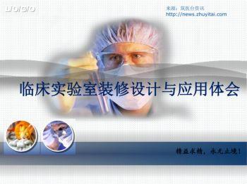 临床实验室装修设计与应用体会 秦东春电子画册