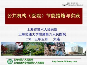公共机构(医院)节能措施与实践 上海市第六人民医院 上海交通大学附属第六人民医院电子书
