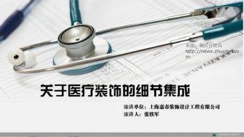 关于医疗装饰的细节集成 上海嘉春装饰设计工程有限公司 张铁军电子画册