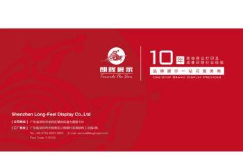 朗晖展示产品目录-CN电子刊物