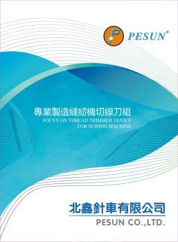 北鑫目录 PESUN CATALOG 电子书制作平台