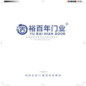 裕百年门业电子画册