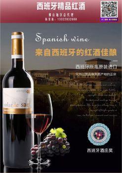西班牙精品红酒画册(第一期),翻页电子书,书籍阅读发布
