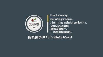 美佳乐圣门窗-甲虫创意-出品-13929924268电子画册