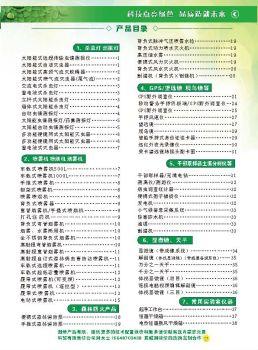 内蒙古元景科贸有限责任公司产品彩页电子画册