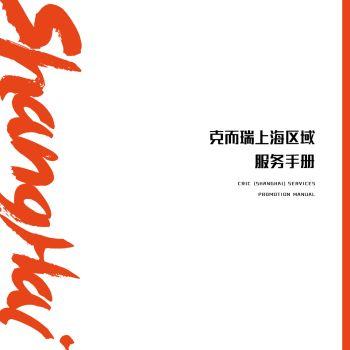 克而瑞上海服务手册1225