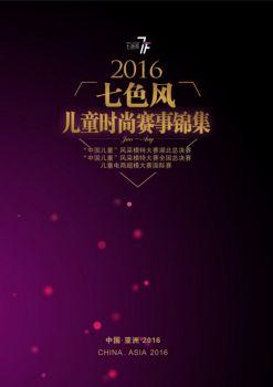 2016七色风儿童时尚赛事锦集电子杂志