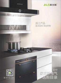 2019-2月折页(曲线) 电子杂志制作平台