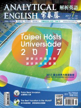 常春藤解析英语杂志