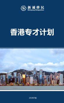 香港香港专才计划电子刊物