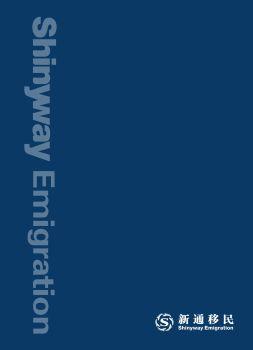 新通移民品牌手冊 電子書制作軟件