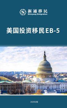 美国投资移民EB-5 电子书制作软件
