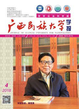 广西民族大学学报(哲社版)2018年第4期:瑶学研究