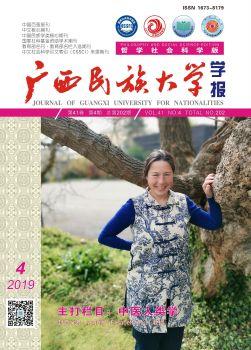 广西民族大学学报(哲学社会科学版)第4期 电子书制作软件