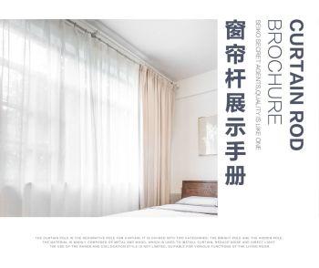 窗帘杆展示手册