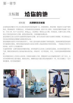 男士衣橱电子杂志