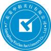 广东荣申拍卖行有限公司 电子书制作软件